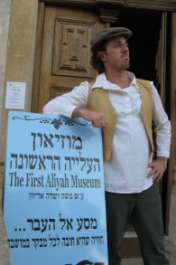 First Aliyah Museum (photo credit: First Aliyah Museum)