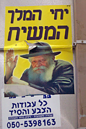 The late Rabbi Menachem Schneerson